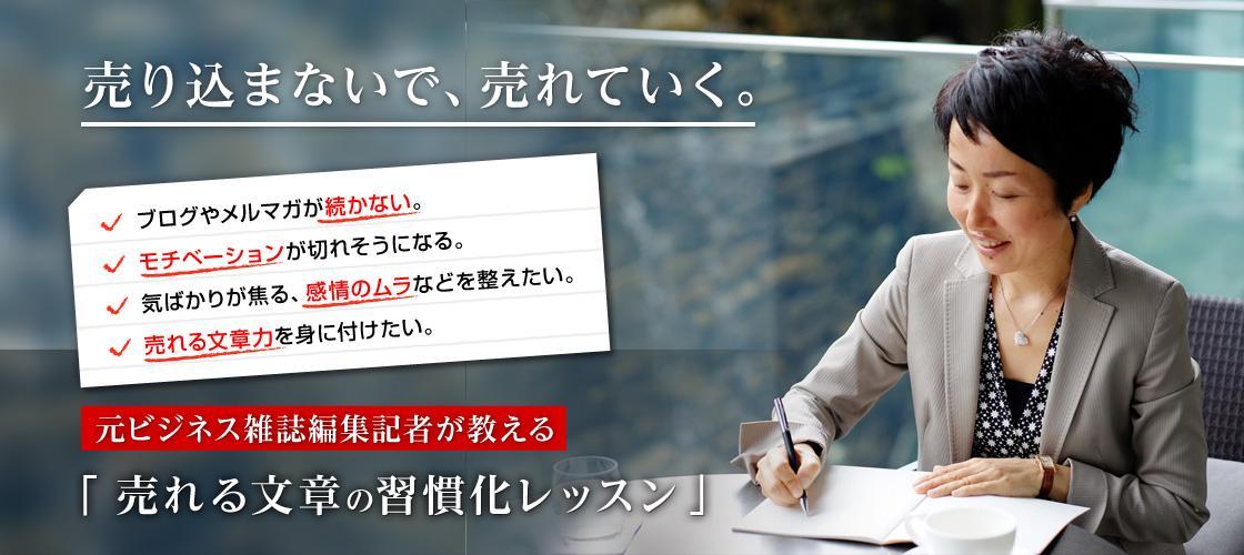 【プロフォン】PRプロデュース/セールスライティングコンサルタント 寺尾祐子
