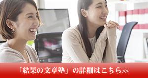 プロフォン 結果の文章塾 寺尾祐子
